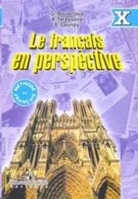 Французский язык 10 кл. Углубленный. Учебник